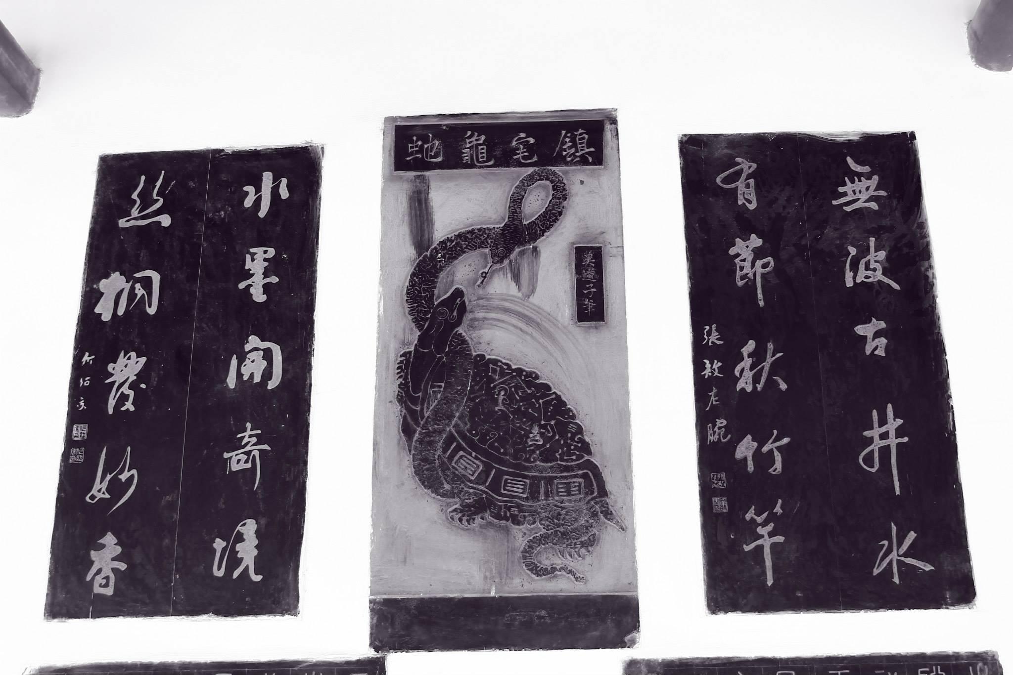 Voyage Chine 2015 - La tortue noire du nord (玄武: xuán wǔ) au temple des Huit Immortels (八仙 宮 Baxian Gong) à Xi'an - Photographie de Jean-Richard Grondin