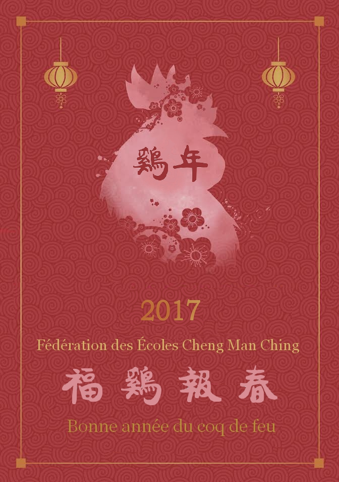 Carte de vœux 2017 de la FECMC pour l'année du coq de feu